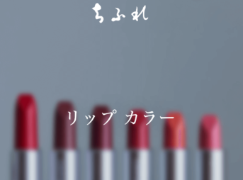 https://www.chifure.co.jp/products/lip/