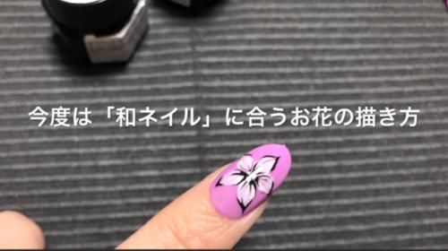 ジェルネイルでの和風お花の書き方1