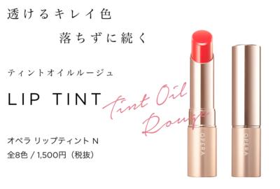 https://www.opera-net.jp/item/liptint/