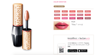 https://maquillage.shiseido.co.jp/item/lips/essence-gel-rouge/