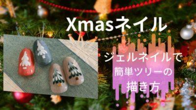 ジェルネイルでのクリスマスツリーの書き方