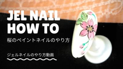 【春ネイル】桜のアート(ペイント)の書き方