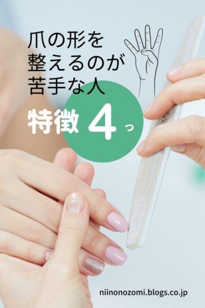 爪の整え方|初心者でもできる「やすり」を使って綺麗な形に削るコツ4つ
