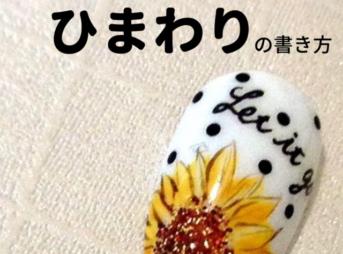 ジェルネイルで「ひまわり」の書き方|フットネイルにもおすすめ簡単夏アートを自分でできる!