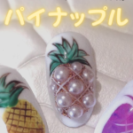 セルフジェルネイルでフルーツネイルのやり方|人気のパイナップルデザイン3種