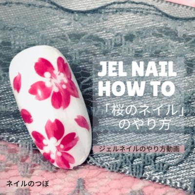 桜ネイルをジェルネイルで手書きのやり方まとめ