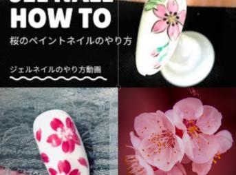 桜ネイル|セルフジェルネイル初心者のための手書きアートのやり方2種