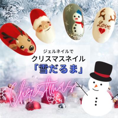 クリスマスネイルデザイン「雪だるま」のやり方|ジェルネイルで簡単手書きアート