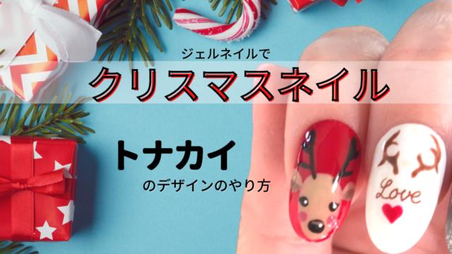 クリスマスネイル「トナカイ」のやり方|ジェルネイル初心者でも簡単手書きアート