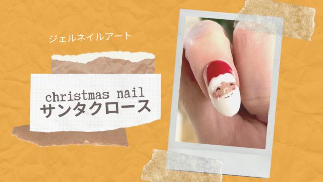 ジェルネイルでクリスマス「サンタクロース」のやり方まとめ