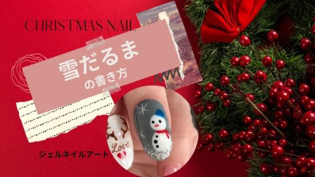ジェルネイルで手書きのクリスマスネイル「雪だるま」のやり方まとめ